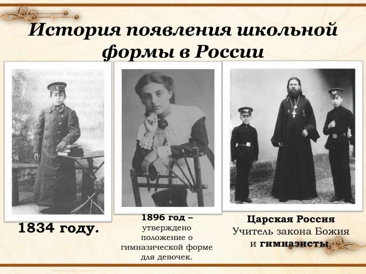 История появления школьной формы в России