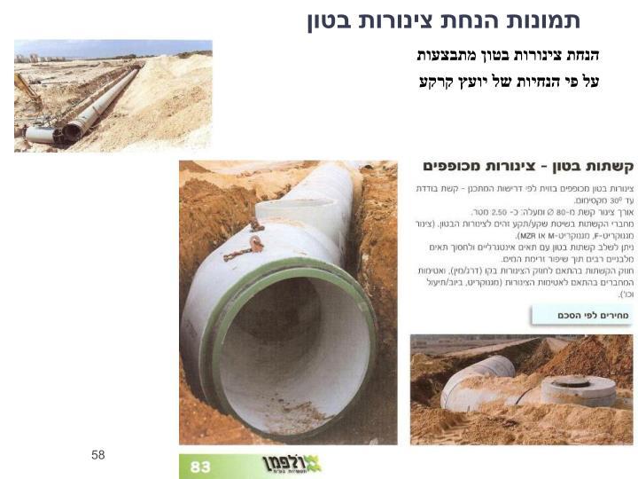 תמונות הנחת צינורות בטון