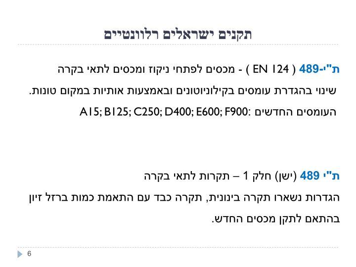 תקנים ישראלים רלוונטיים