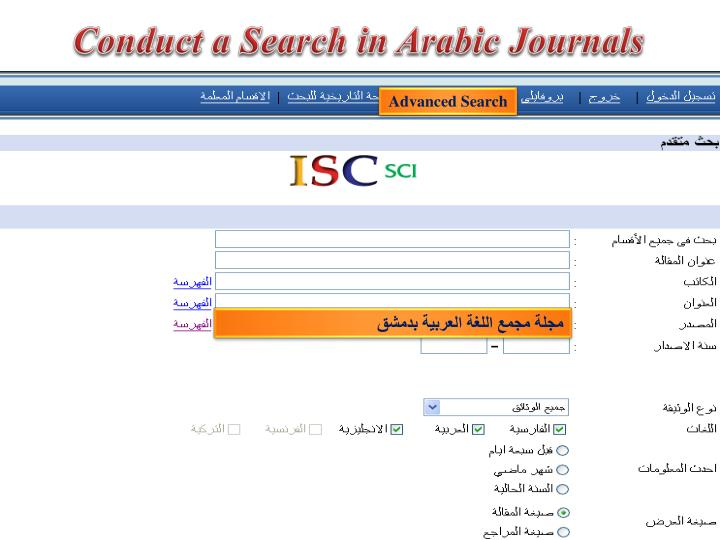 Conduct a Search in Arabic Journals
