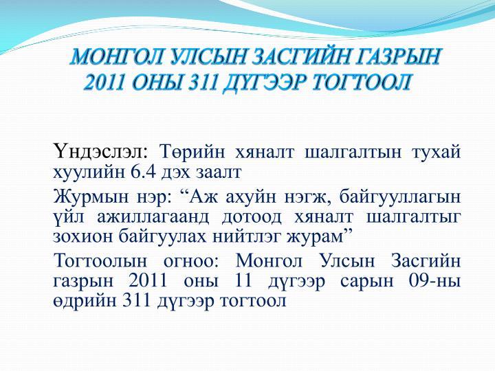 МОНГОЛ УЛСЫН ЗАСГИЙН ГАЗРЫН