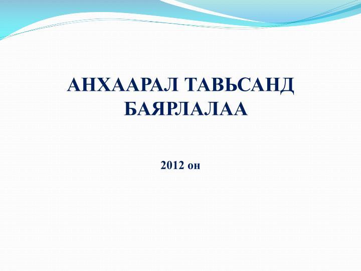 АНХААРАЛ ТАВЬСАНД БАЯРЛАЛАА