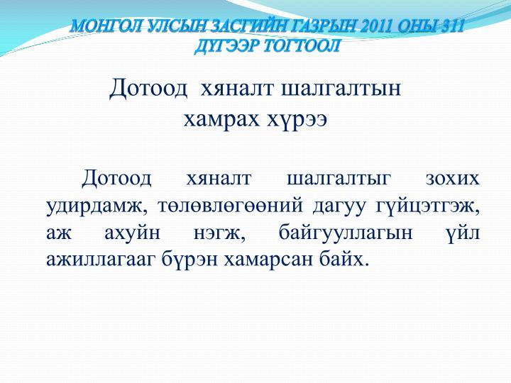 МОНГОЛ УЛСЫН ЗАСГИЙН ГАЗРЫН 2011 ОНЫ 311 ДҮГЭЭР ТОГТООЛ