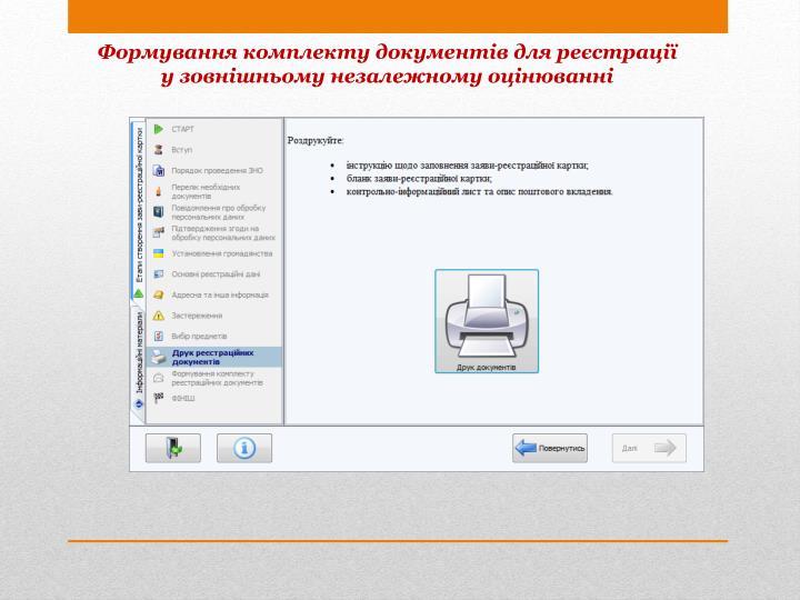 Формування комплекту документів для реєстрації