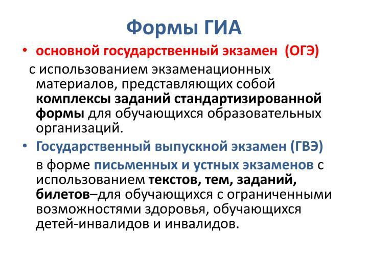 Формы ГИА