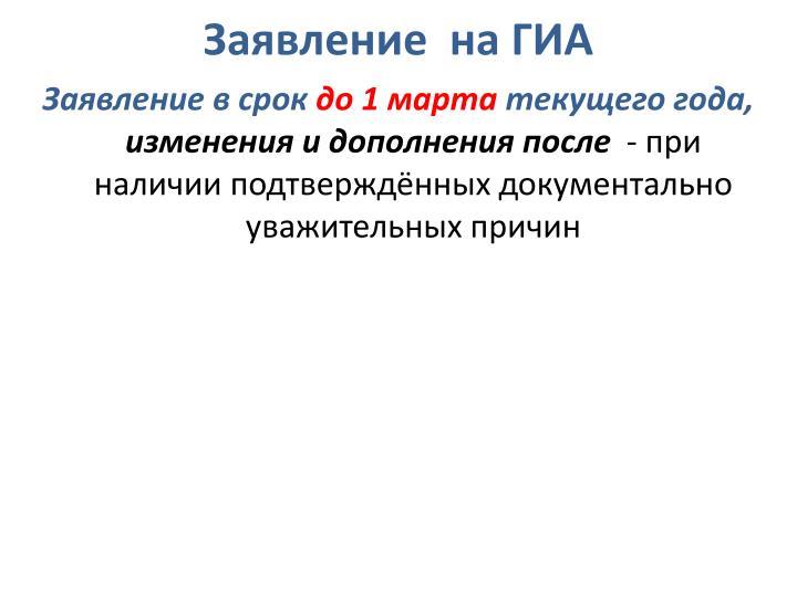 Заявление  на ГИА