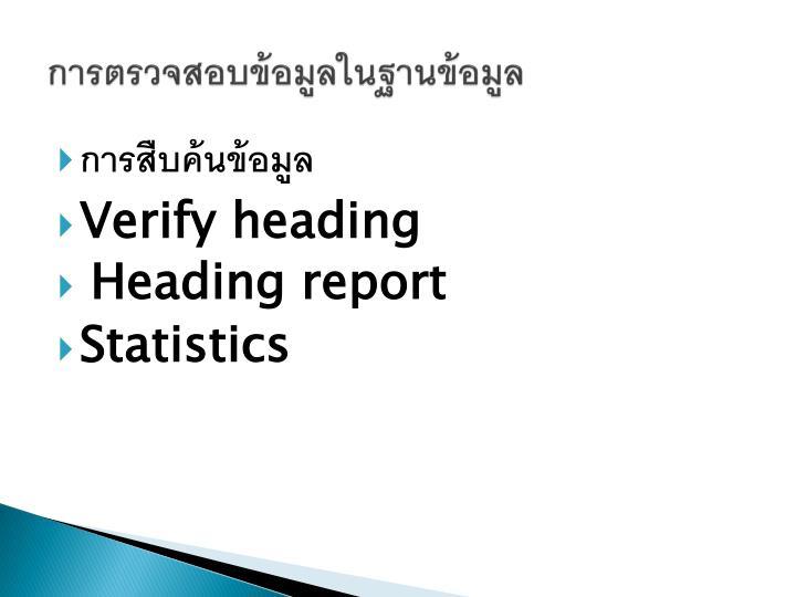 การตรวจสอบข้อมูลในฐานข้อมูล