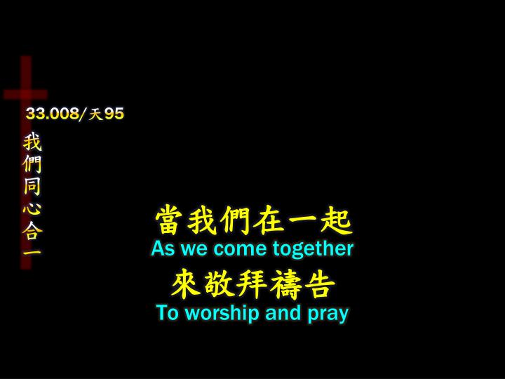 當我們在一起