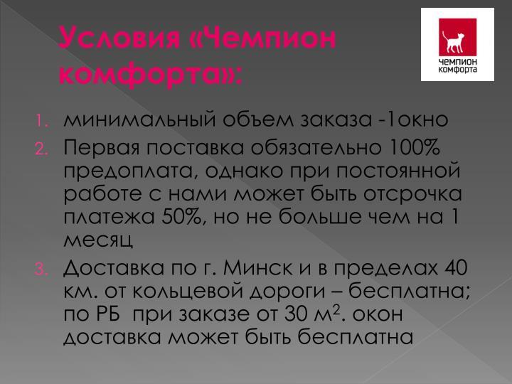 Условия «Чемпион комфорта»: