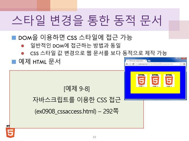 스타일 변경을 통한 동적 문서