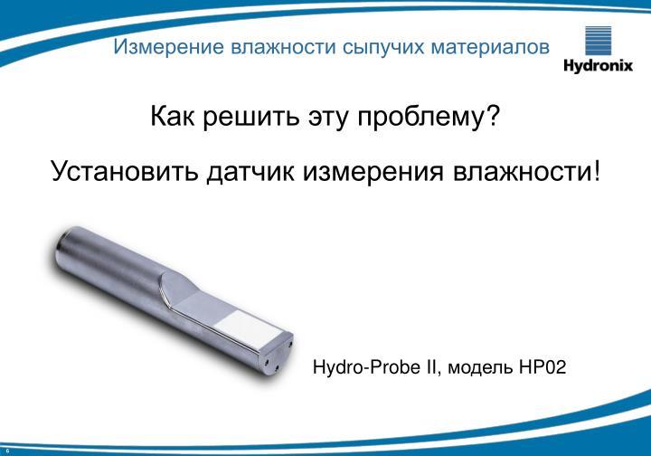 Измерение влажности сыпучих материалов