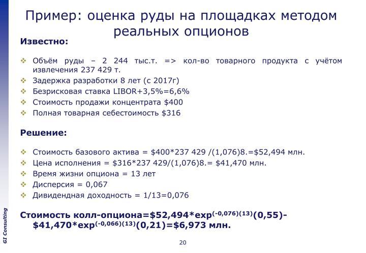 Опционы на фортс ликвидность можно ли купить биткоины через вебмани