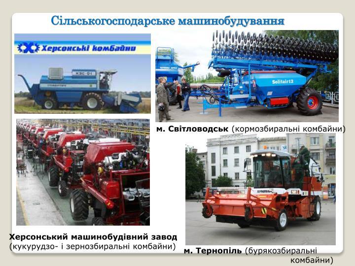 Сільськогосподарське машинобудування