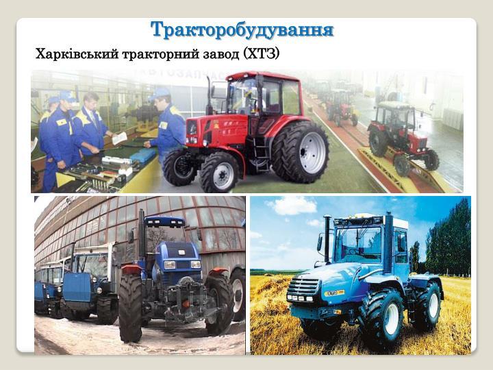 Тракторобудування
