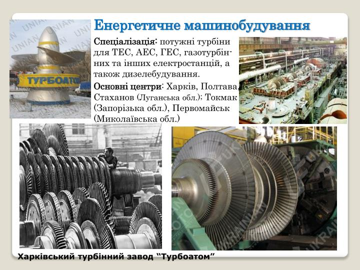Енергетичне машинобудування