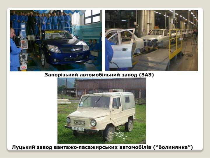 Запорізький автомобільний завод (ЗАЗ)