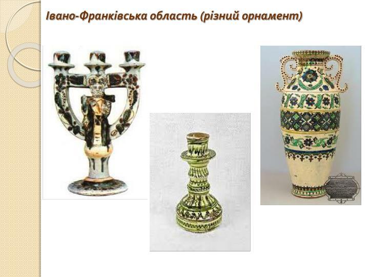 Івано-Франківська область (різний орнамент)