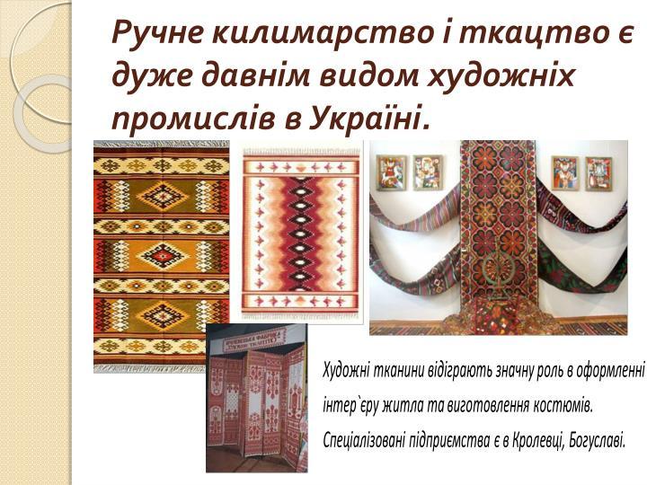 Ручне килимарство і ткацтво є дуже давнім видом художніх промислів в Україні.