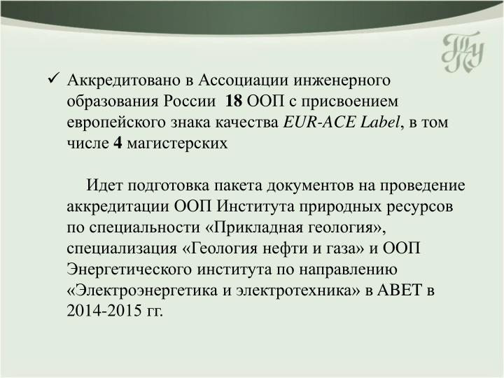Аккредитовано в Ассоциации инженерного образования России