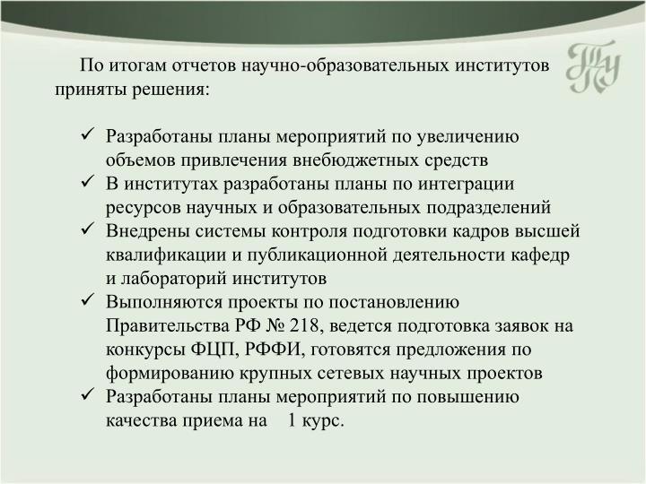 По итогам отчетов научно-образовательных институтов