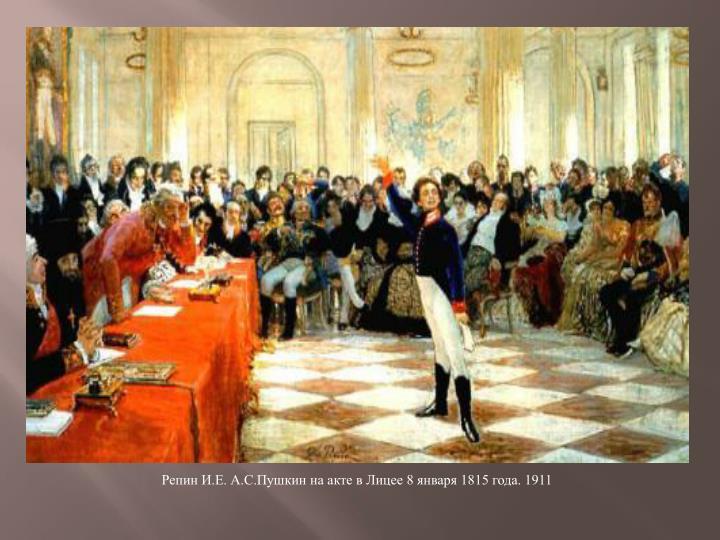Репин И.Е. А.С.Пушкин на акте в Лицее 8 января 1815 года. 1911