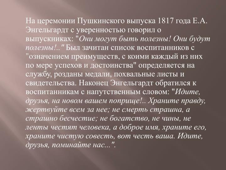 """На церемонии Пушкинского выпуска 1817 года Е.А. Энгельгардт с уверенностью говорил о выпускниках: """""""
