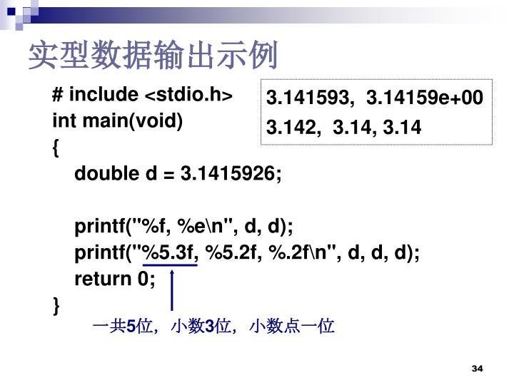 实型数据输出示例