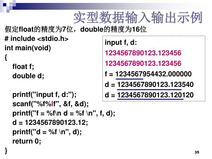 实型数据输入输出示例