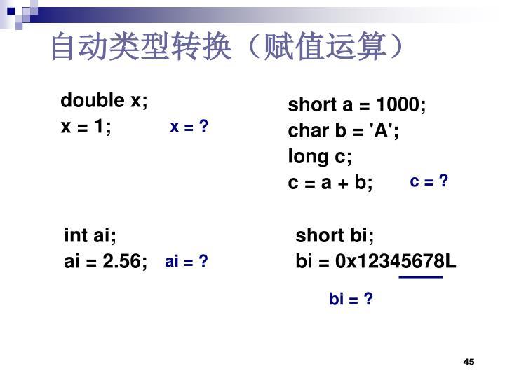 自动类型转换(赋值运算)