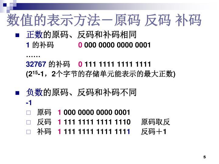 数值的表示方法-原码 反码 补码