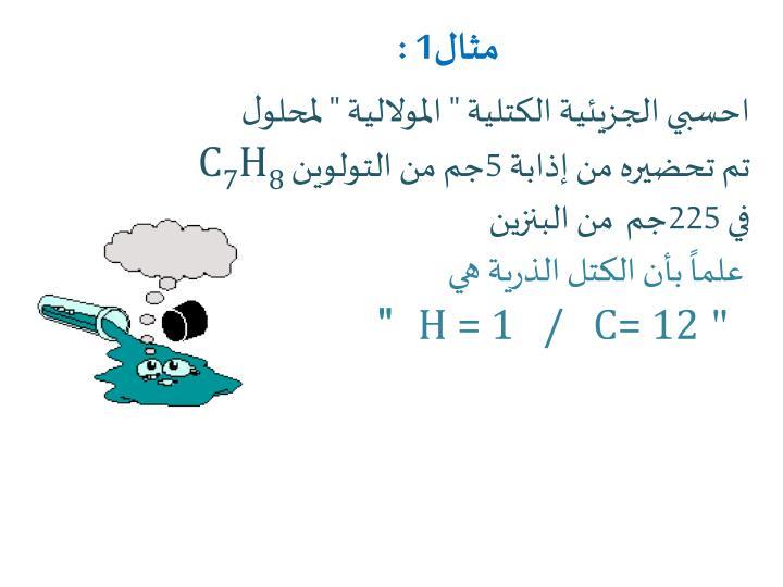 مثال1 :