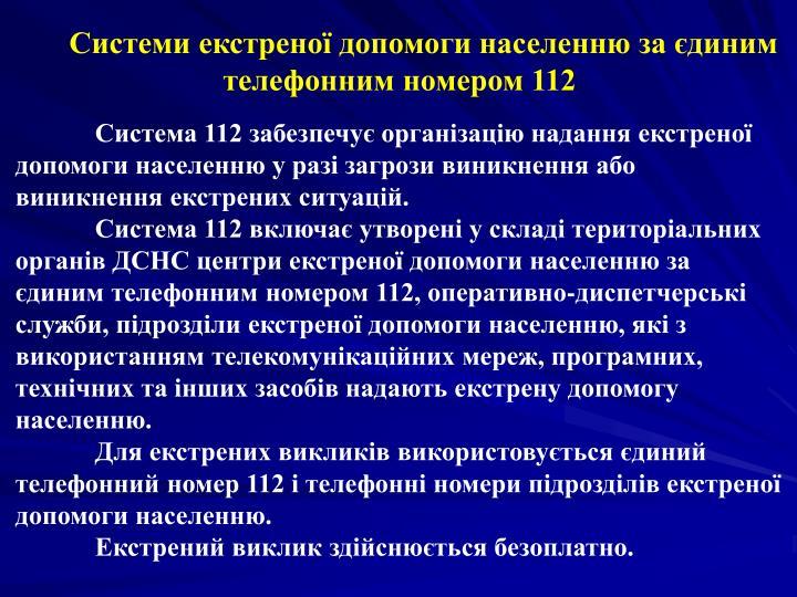Системи екстреної допомоги населенню за єдиним телефонним номером 112
