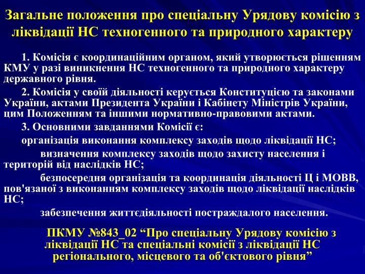 Загальне положення про спеціальну Урядову комісію з ліквідації НС техногенного та природного характеру