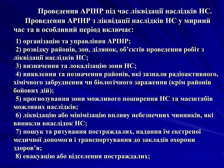Проведення АРІНР під час ліквідації наслідків НС.