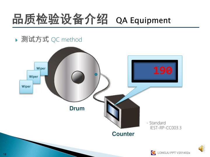 品质检验设备介绍