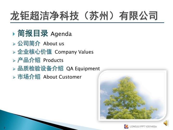 龙钜超洁净科技(苏州)有限公司