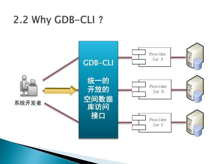 2.2 Why GDB-CLI