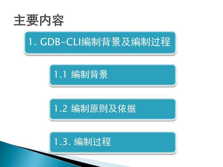 1. GDB-CLI
