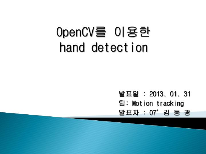 Ppt Opencv Hand Detection Powerpoint Presentation Id 3186199