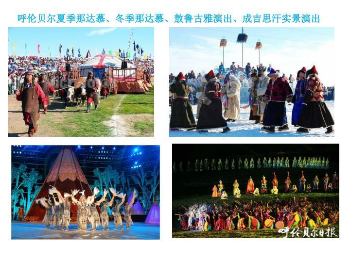 呼伦贝尔夏季那达慕、冬季那达慕、敖鲁古雅演出、成吉思汗实景演出