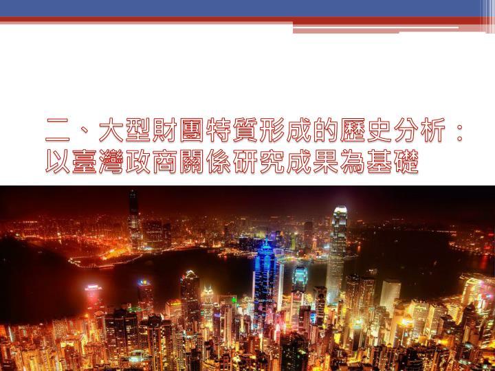 二、大型財團特質形成的歷史分析:以臺灣政商關係研究成果為基礎