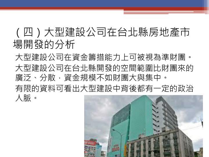 (四)大型建設公司在台北縣房地產市場開發的分析