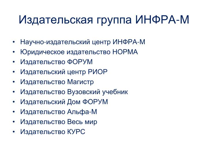 Издательская группа ИНФРА-М