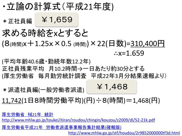 ・立論の計算式(平成