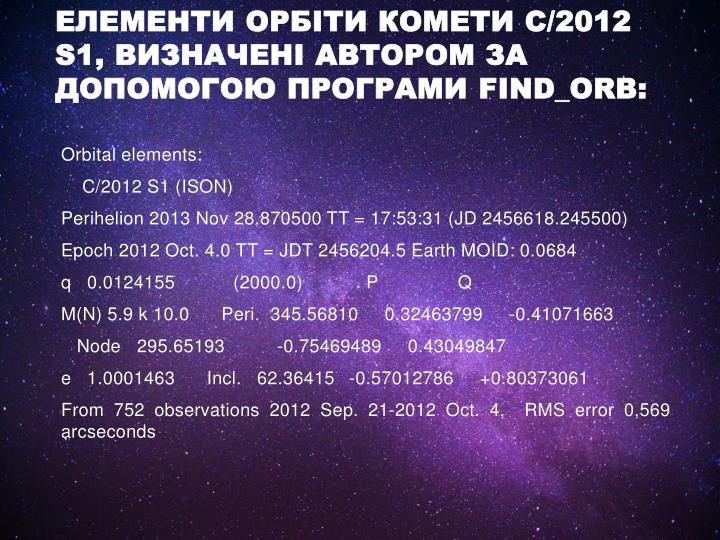 Елементи орбіти комети C/2012 S1, визначені автором за допомогою програми