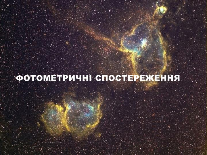 Фотометричні спостереження