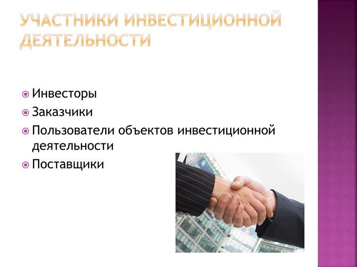 Участники инвестиционной деятельности