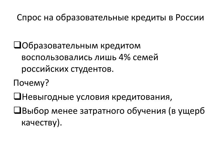 Спрос на образовательные кредиты в России