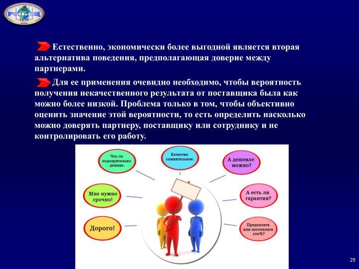 Естественно, экономически более выгодной является вторая альтернатива поведения, предполагающая доверие между партнерами.