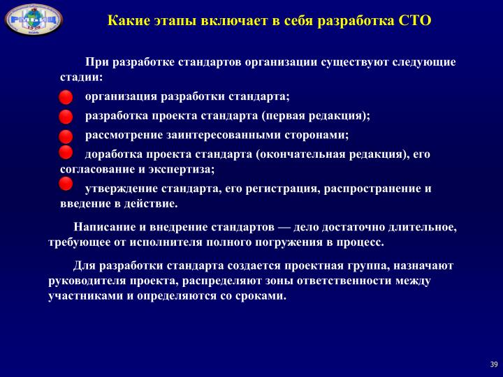 Какие этапы включает в себя разработка СТО